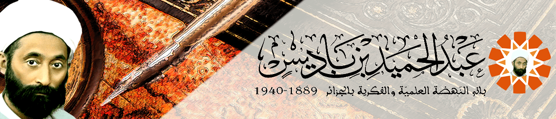 الشيخ عبد الحميد بن باديس